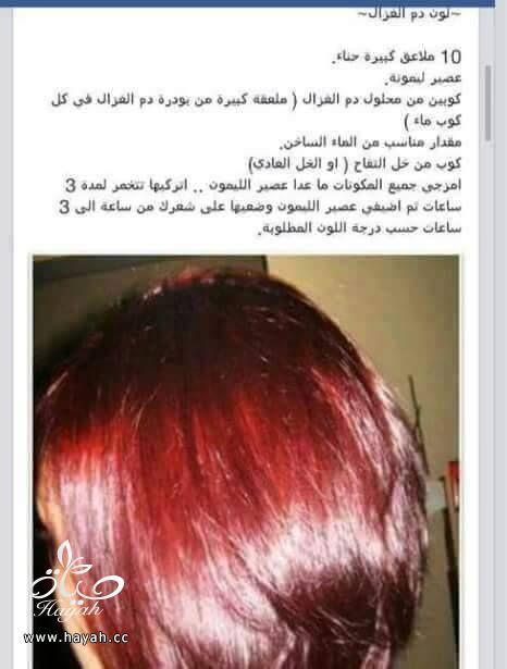 إصبغي شعرك بنفسك و تحصلي على ألوان خيالية بالصور hayahcc_1442651163_176.jpg
