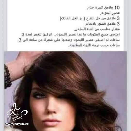 إصبغي شعرك بنفسك و تحصلي على ألوان خيالية بالصور hayahcc_1442651163_985.jpg