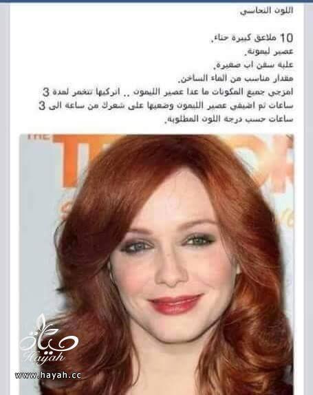 إصبغي شعرك بنفسك و تحصلي على ألوان خيالية بالصور hayahcc_1442651164_248.jpg
