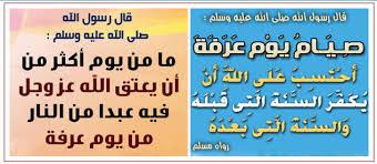 فضل صيام يوم عرفة hayahcc_1442667478_278.jpg