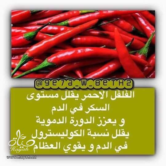 أبزر النصائح لبعض خضراوات المطبخ hayahcc_1443462362_192.jpg
