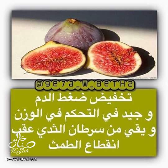 أبزر النصائح لبعض خضراوات المطبخ hayahcc_1443462362_683.jpg