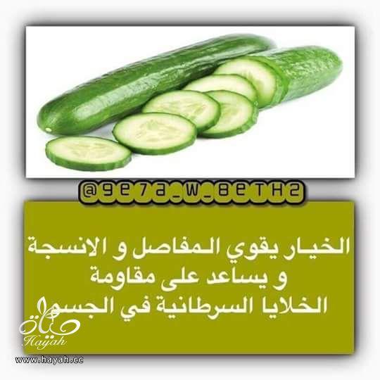 أبزر النصائح لبعض خضراوات المطبخ hayahcc_1443462362_754.jpg