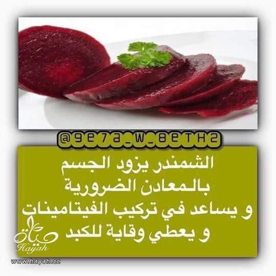 أبزر النصائح لبعض خضراوات المطبخ hayahcc_1443462362_837.jpg