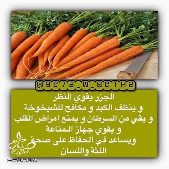 أبزر النصائح لبعض خضراوات المطبخ hayahcc_1443462362_903.jpg