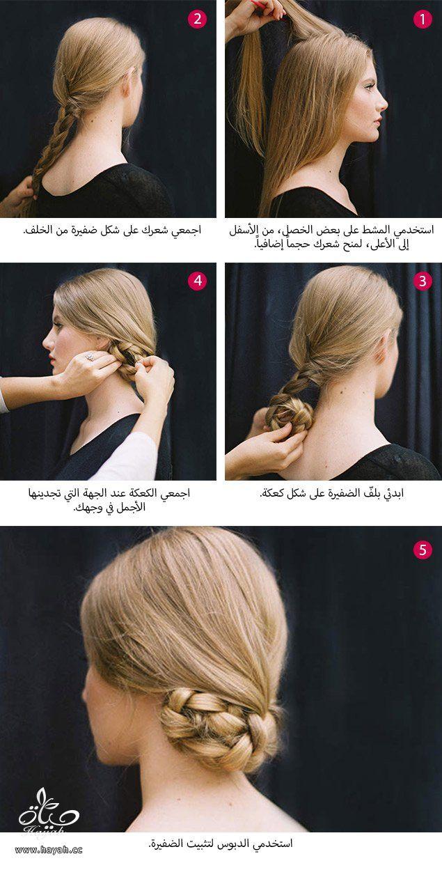 اجمل تسريحات الشعر الطويل بالخطوات hayahcc_1443861929_678.jpg