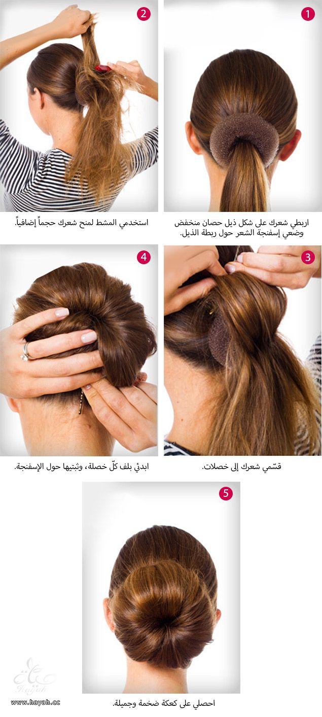 اجمل تسريحات الشعر الطويل بالخطوات hayahcc_1443861930_253.jpg