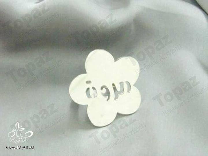 مجموعه خواتك اكسسوار باسمك رووعه hayahcc_1443911685_739.jpg