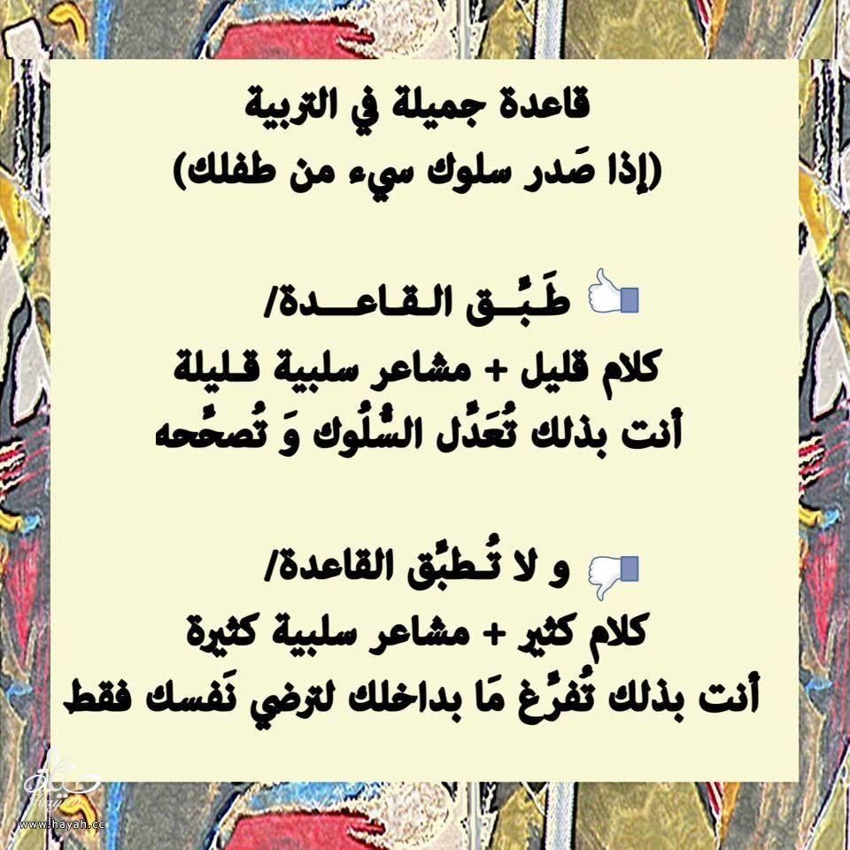 أذكى قاعدة للتعامل مع سوء سلوك طفلك hayahcc_1443950422_588.jpg