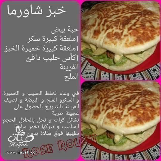 طريقة سهلة لتحضير خبز الشورما hayahcc_1444005595_863.jpg