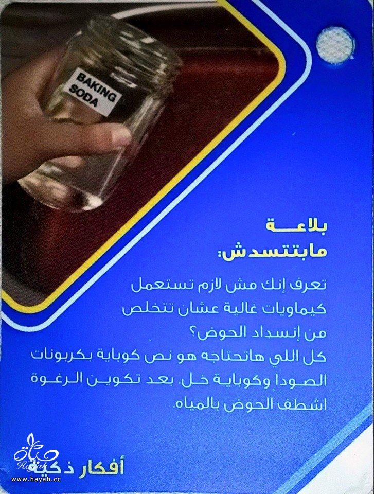 بلاعة مابتتسدش hayahcc_1444007331_643.jpg