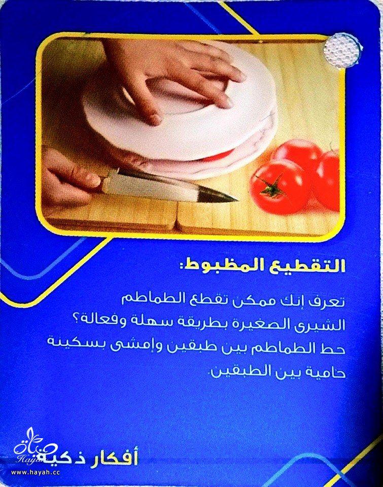 التقطيع المظبوط للطماطم hayahcc_1444008565_484.jpg