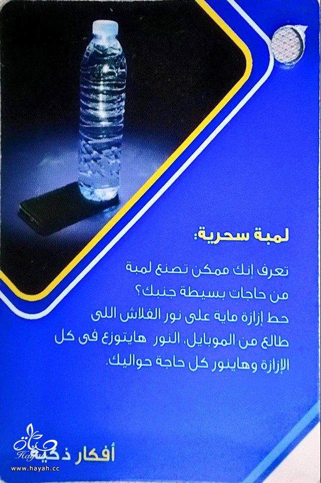 لمبة سحرية hayahcc_1444009549_862.jpg