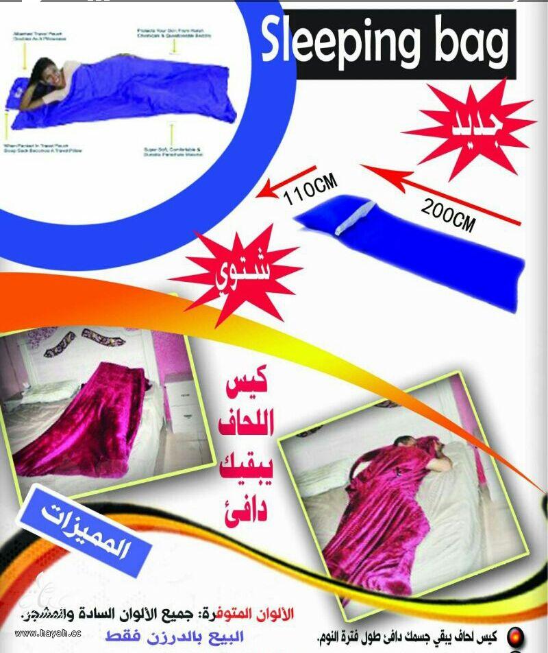 كيس اللحاف الشتوي للكبار والصغار وثوب البطانيه لشتاء دافئ البيع بالجمله فقط hayahcc_1447445071_910.jpg