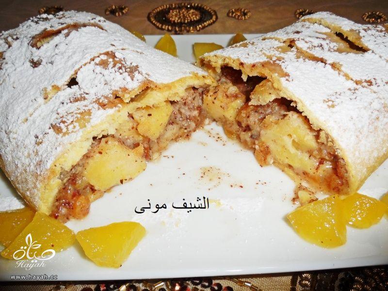 شترودل التفاح من مطبخ الشيف مونى بالصور hayahcc_1447844872_423.jpg
