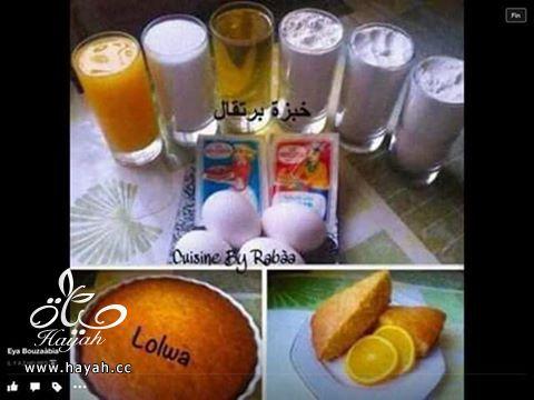 أسهل طريقة لطبخ كعكة البرتقال hayahcc_1453056152_284.jpg