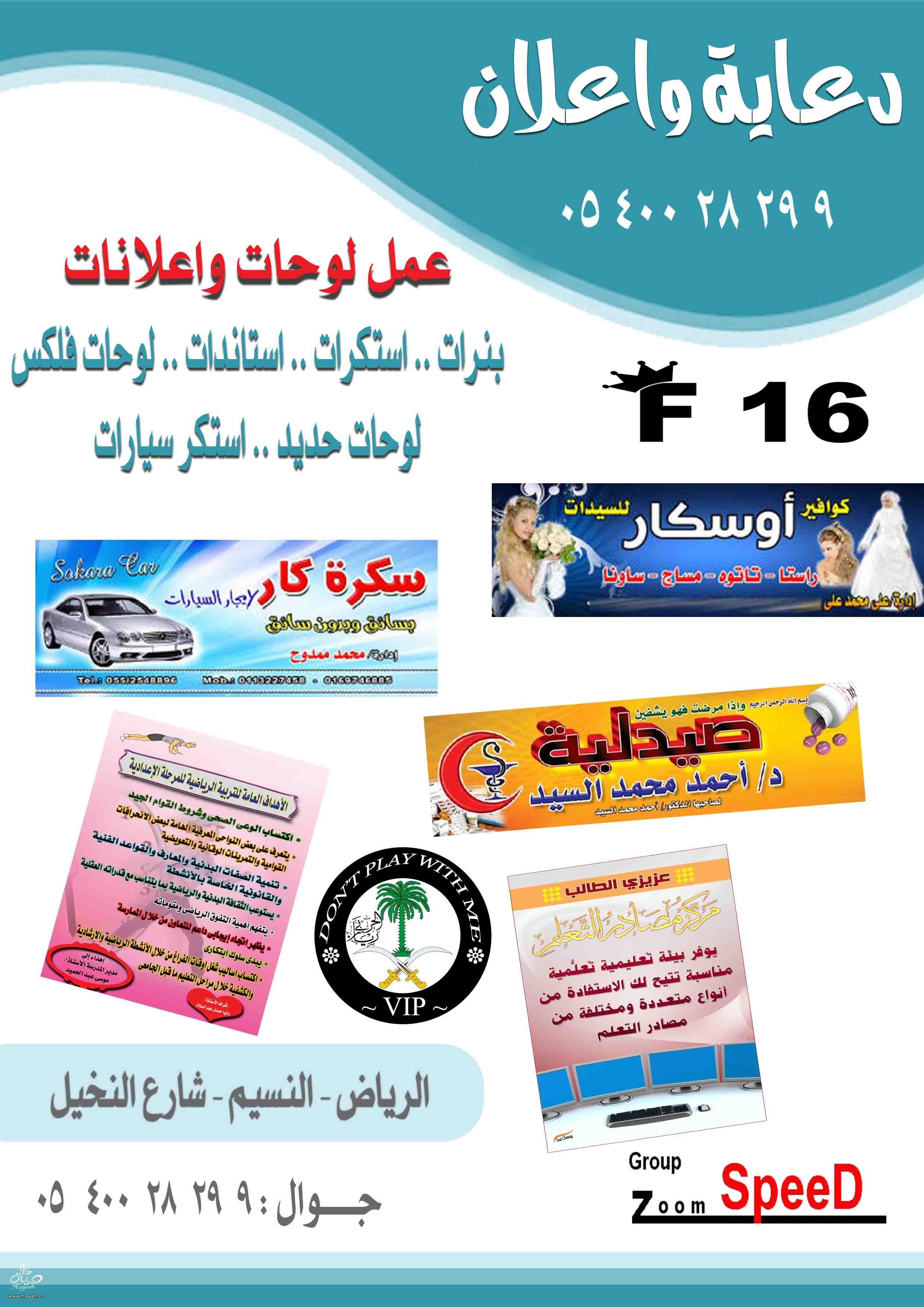 عمل لوحات وإعلانات ، بنرات ،إستيكرات سيارات ، بالرياض السعودية hayahcc_1453275413_351.jpg