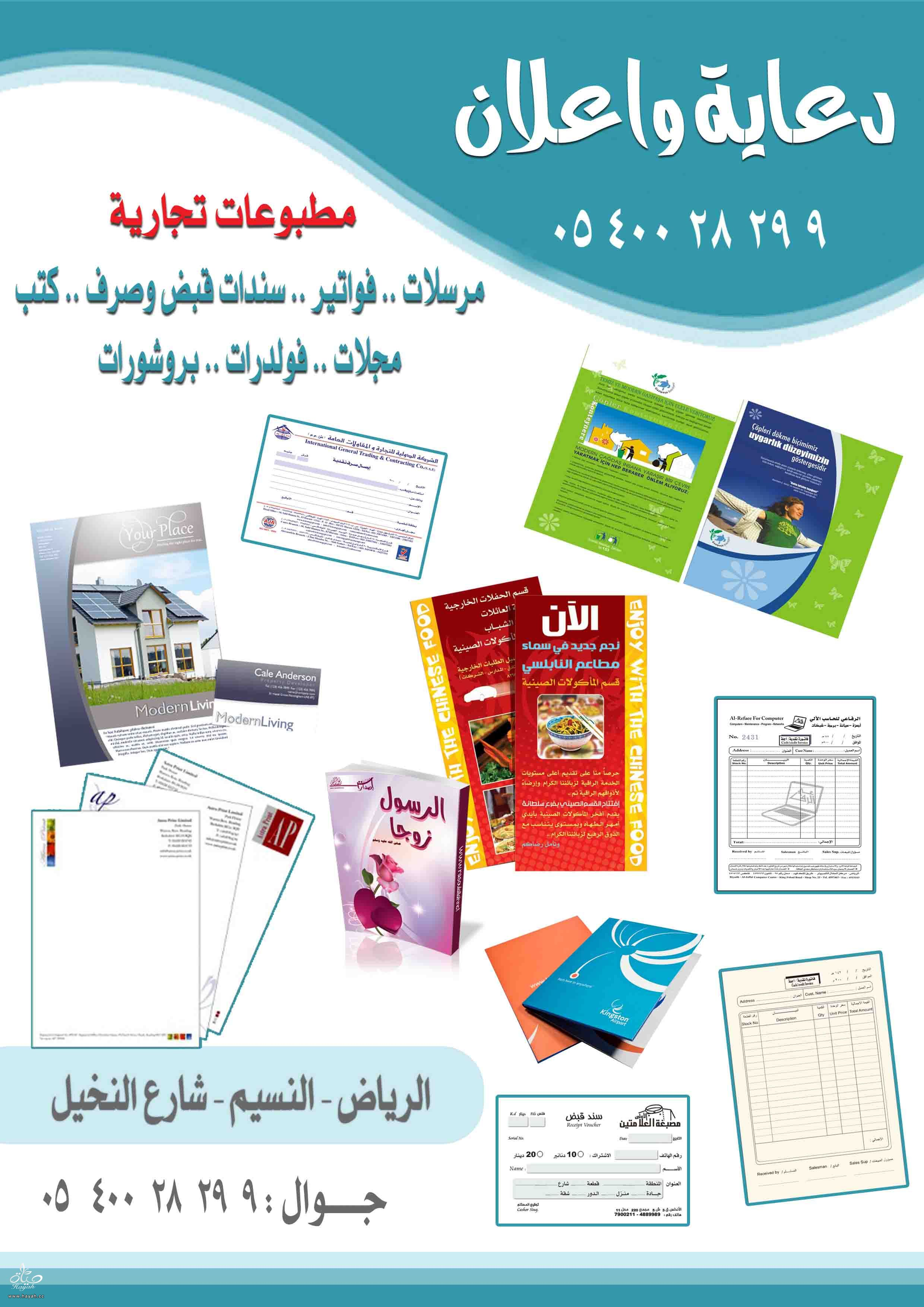 مطبوعات تجارية / مطبوعات سندات / مطبوعات فواتير / مطبوعات بروشورات / مطبوعات  فولدرات hayahcc_1453279080_777.jpg