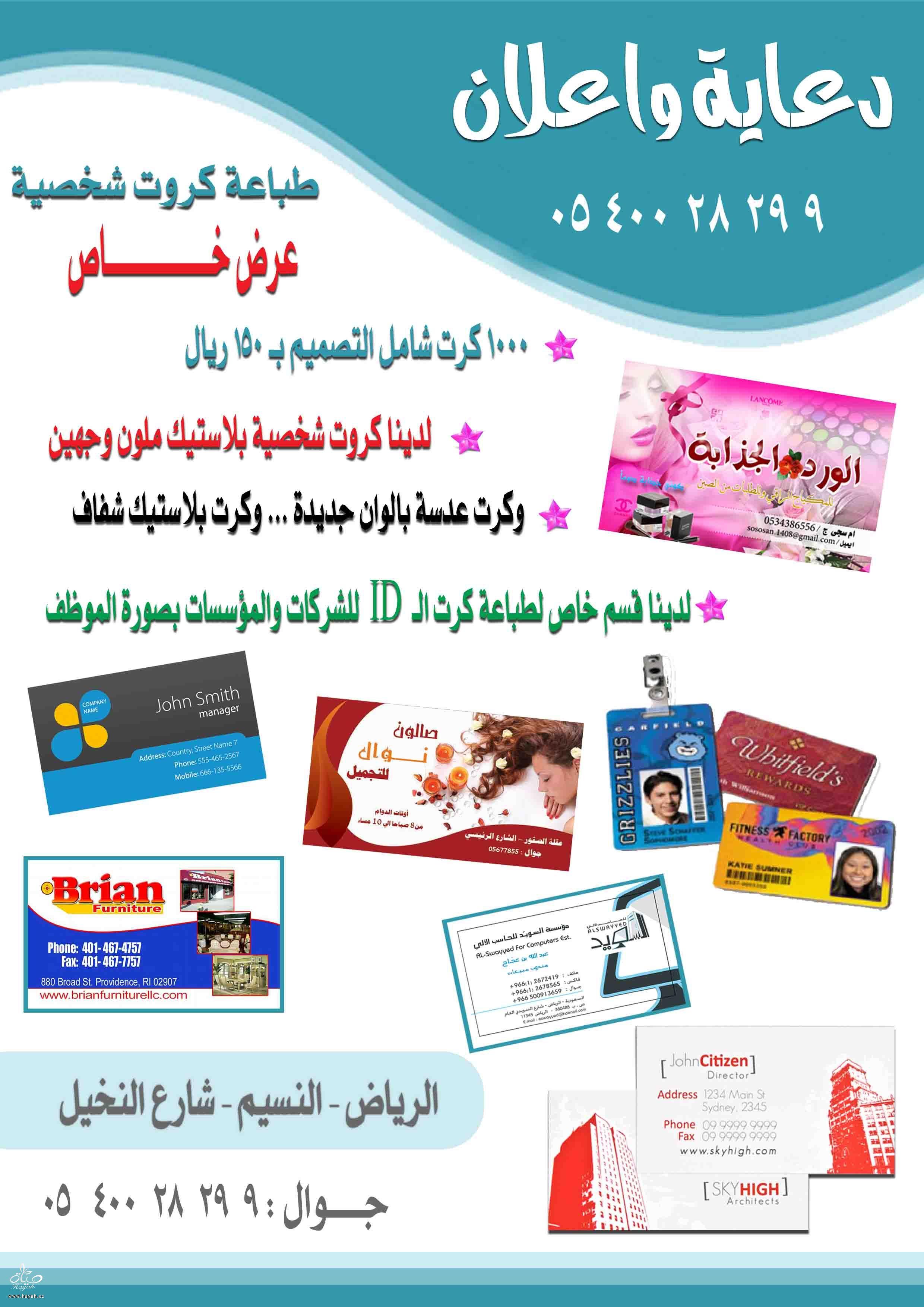 أحدث الكروت الشخصية للمؤسسات والشركات hayahcc_1459761065_191.jpg