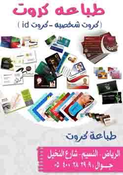 أحدث الكروت الشخصية للمؤسسات والشركات hayahcc_1459761066_605.jpg