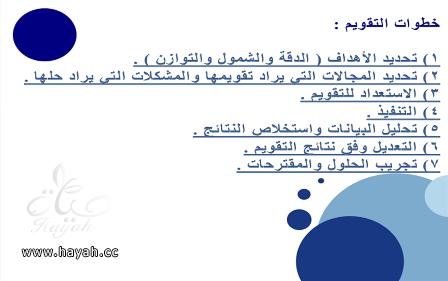 مصممة عروض بوربوينت PowerPoint (( مبتكرة )) في كافة المجالات hayahcc_1463536141_827.png