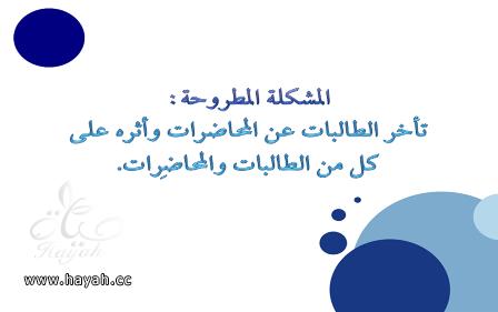 مصممة عروض بوربوينت PowerPoint (( مبتكرة )) في كافة المجالات hayahcc_1463536149_963.png