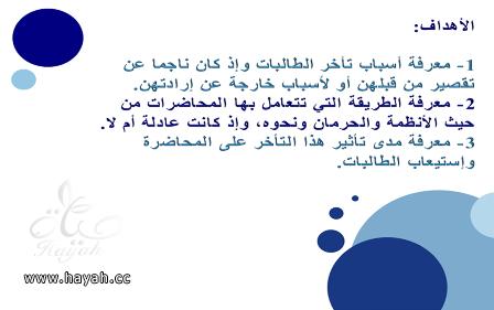 مصممة عروض بوربوينت PowerPoint (( مبتكرة )) في كافة المجالات hayahcc_1463536150_454.png