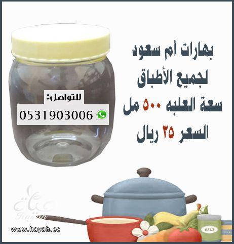 اسرار طبخك مع بهارات ام سعود hayahcc_1474718159_548.jpg