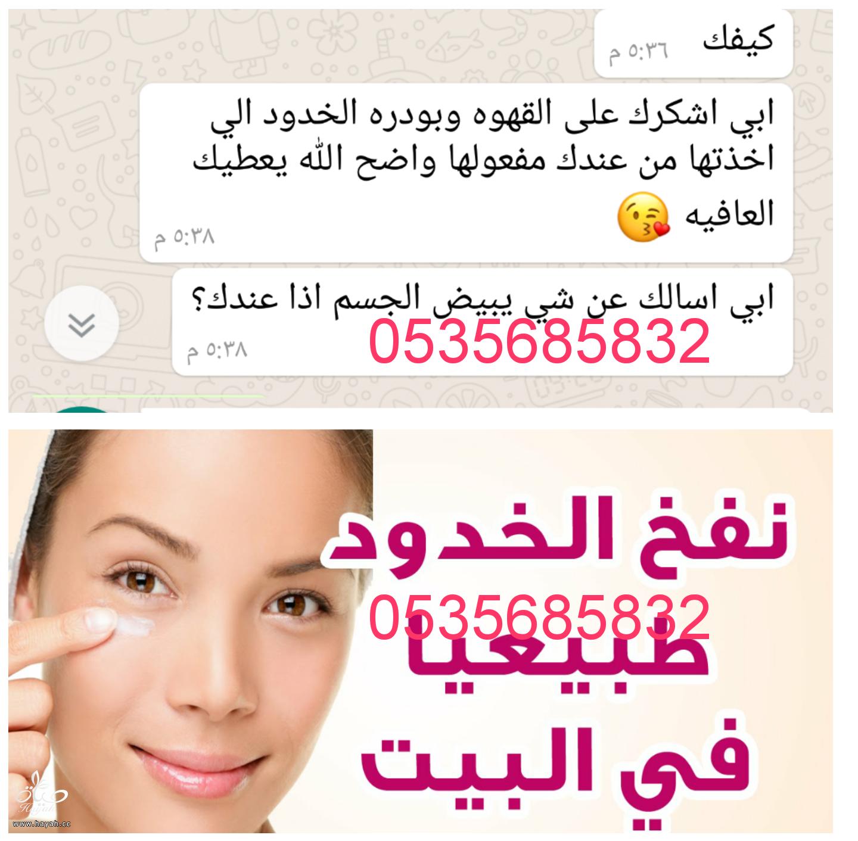 راء العميلات لبودره نفخ الود وتسمين الوجه علاج نحافه الوجه hayahcc_1479751050_646.png