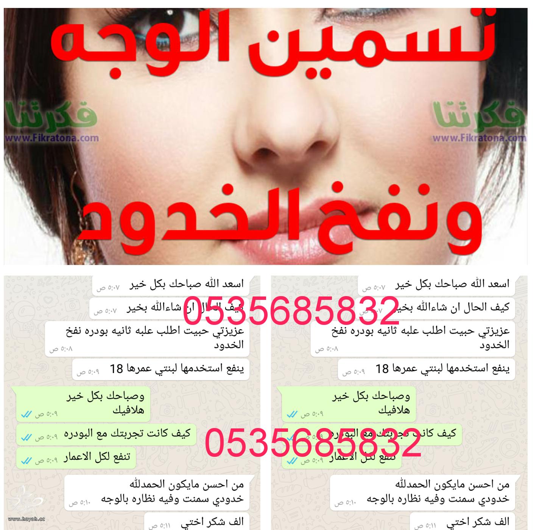 راء العميلات لبودره نفخ الود وتسمين الوجه علاج نحافه الوجه hayahcc_1479751055_835.png