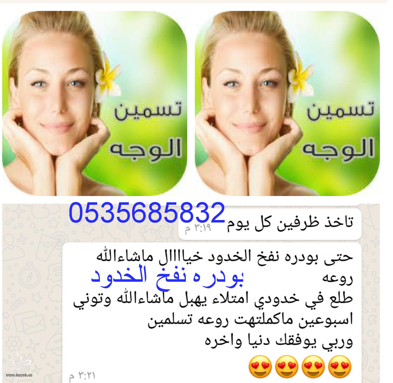 راء العميلات لبودره نفخ الود وتسمين الوجه علاج نحافه الوجه hayahcc_1479751057_687.png