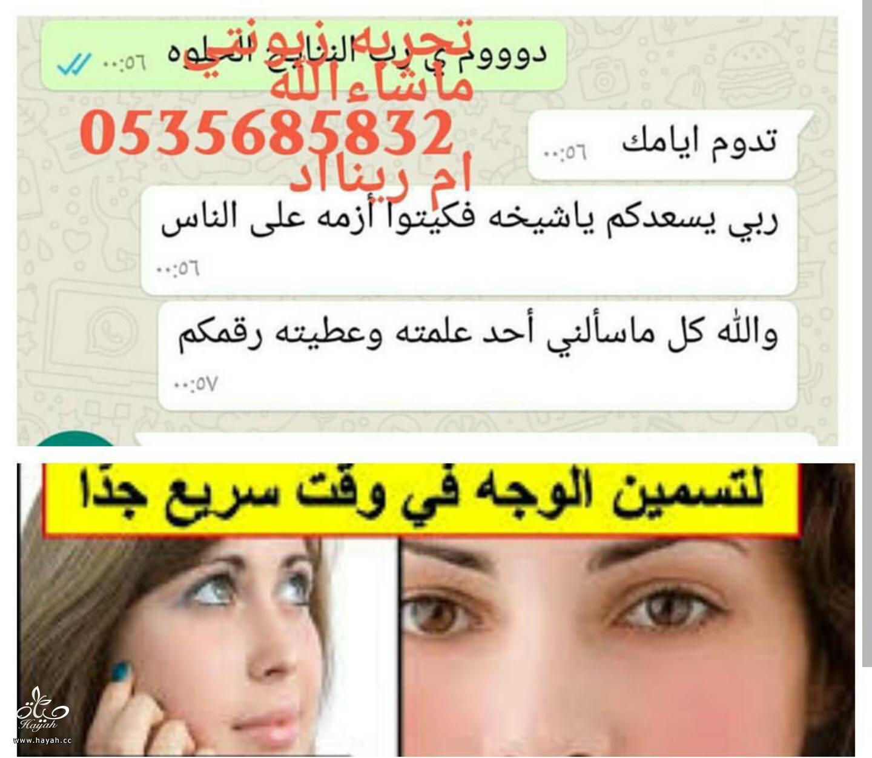 تجربه بودره نفخ الخدين ،توريد الخدود وتسمين الوجه hayahcc_1479751697_500.png