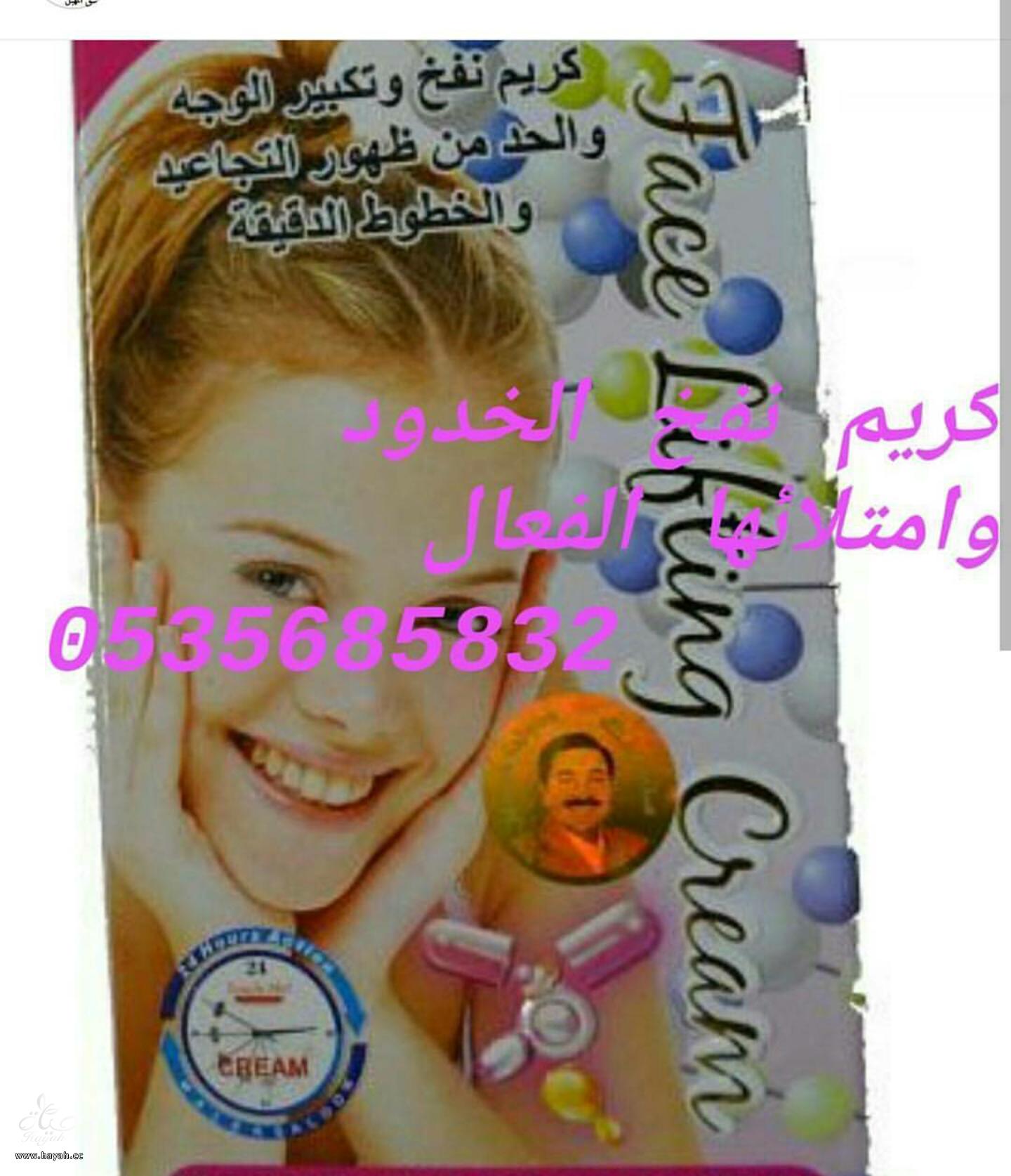 تجربه بودره نفخ الخدين ،توريد الخدود وتسمين الوجه hayahcc_1479751707_613.png