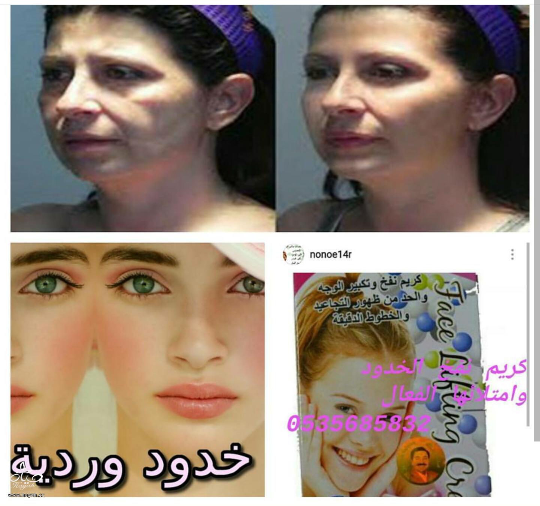 تجربه بودره نفخ الخدين ،توريد الخدود وتسمين الوجه hayahcc_1479751710_244.png