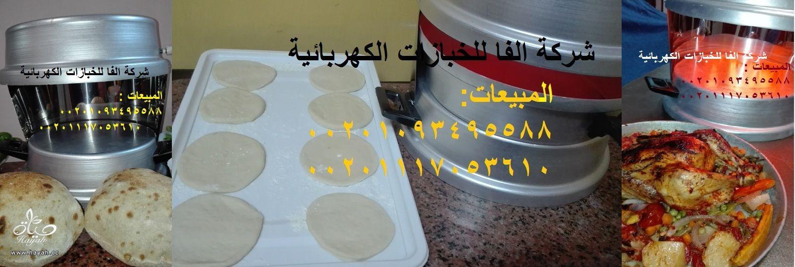 طريقة عمل الخبز المصرى  بالخبازة الكهربائية hayahcc_1482452784_769.jpg