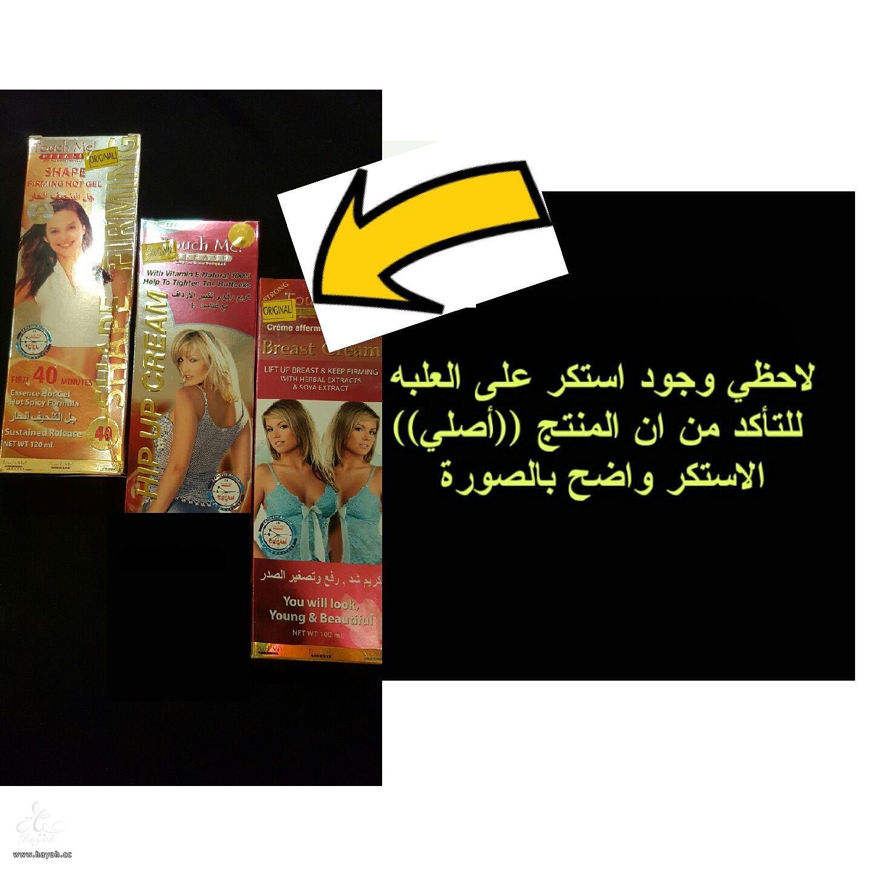 كريمات تكبير المؤخرة والصدروالفرق الاصلي