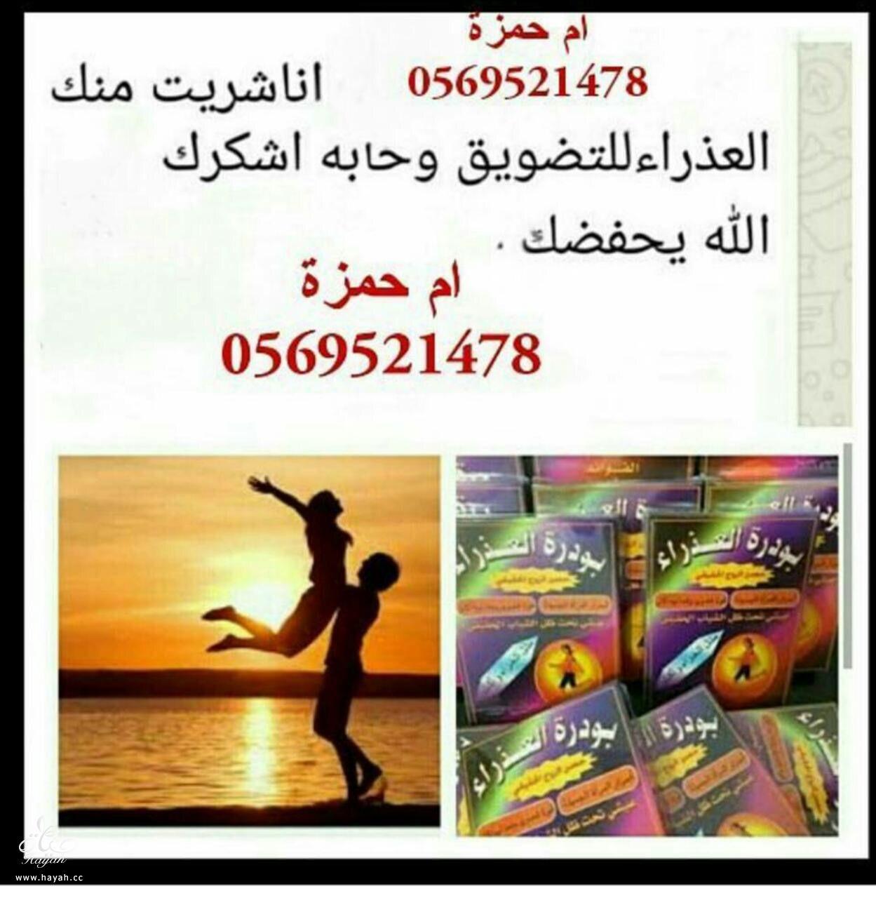 بودرة العذراء الاصليه للشد والتضييق hayahcc_1490636337_533.jpg