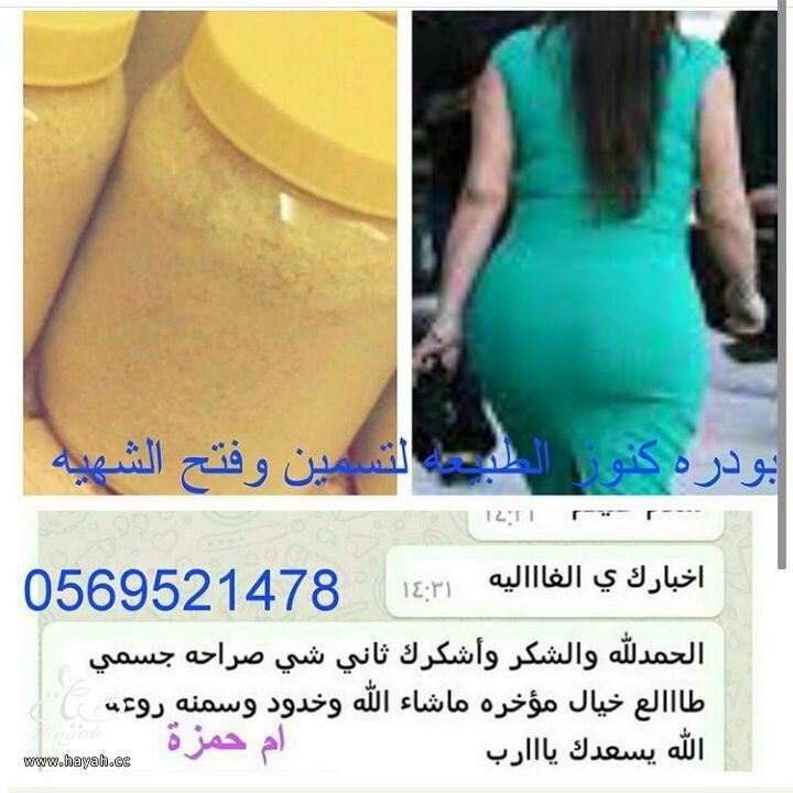 لزيادة الوزن وتحسين الصحة العامة-خلطة كنوز الطبيعة لدى ام حمزة hayahcc_1490637887_899.jpg