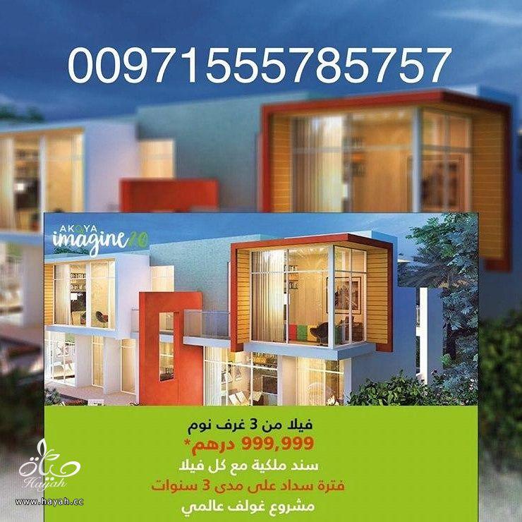 فلل في دبي بسعر مميز جدا hayahcc_1492730131_250.jpg