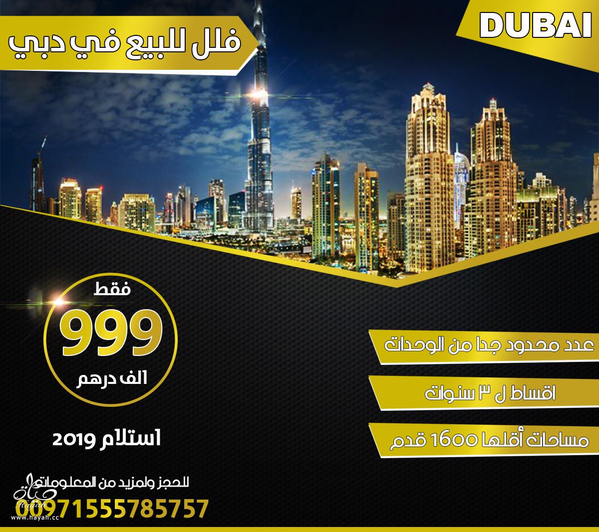 فلل في دبي بسعر مميز جدا hayahcc_1492730132_511.png