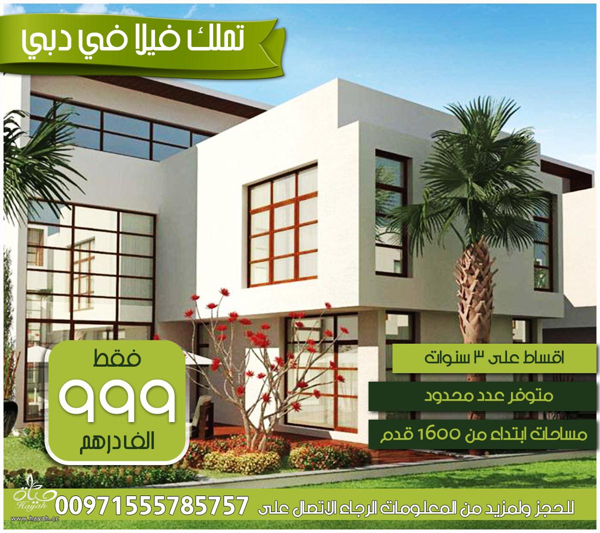 فلل في دبي بسعر مميز جدا hayahcc_1492730132_586.png