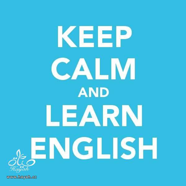 أفضل مصادر تعلم اللغة الإنجليزية مجانا hayahcc_1499082284_293.jpg