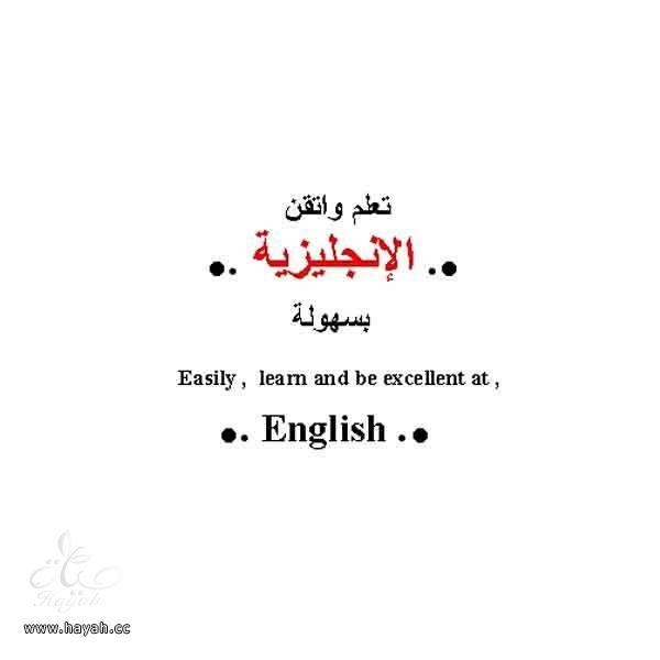 أفضل مصادر تعلم اللغة الإنجليزية مجانا hayahcc_1499082284_499.jpg