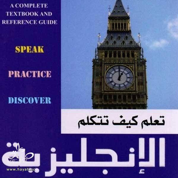 أفضل مصادر تعلم اللغة الإنجليزية مجانا hayahcc_1499082284_714.jpg