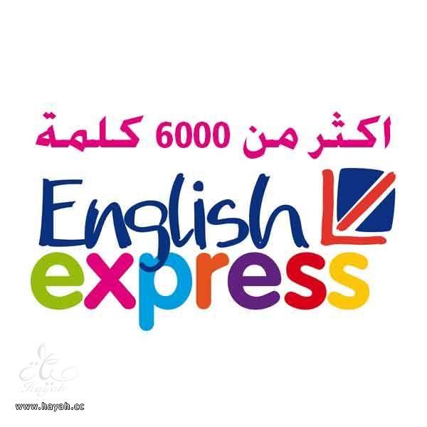 أفضل مصادر تعلم اللغة الإنجليزية مجانا hayahcc_1499082285_330.jpg
