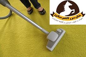 شركة تنظيف منازل بالرياض 0553972107 فارس الفرسان hayahcc_1507835171_827.jpg